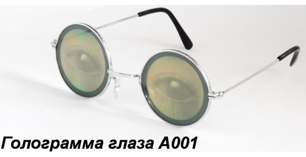 ПРИКОЛЬНЫЕ ОЧКИ Голограмма глаза